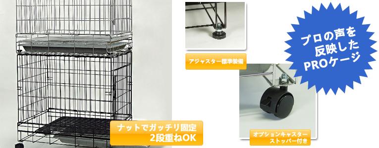 二段重ね対応・アジャスター脚で凹凸床面でも安定 業務用プロケージ