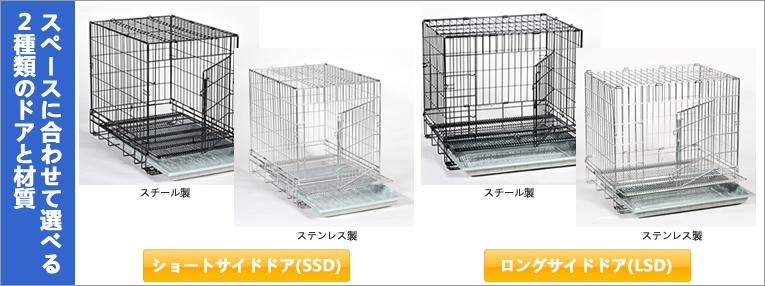 スペースに合わせて選べる2種類のドアケージ